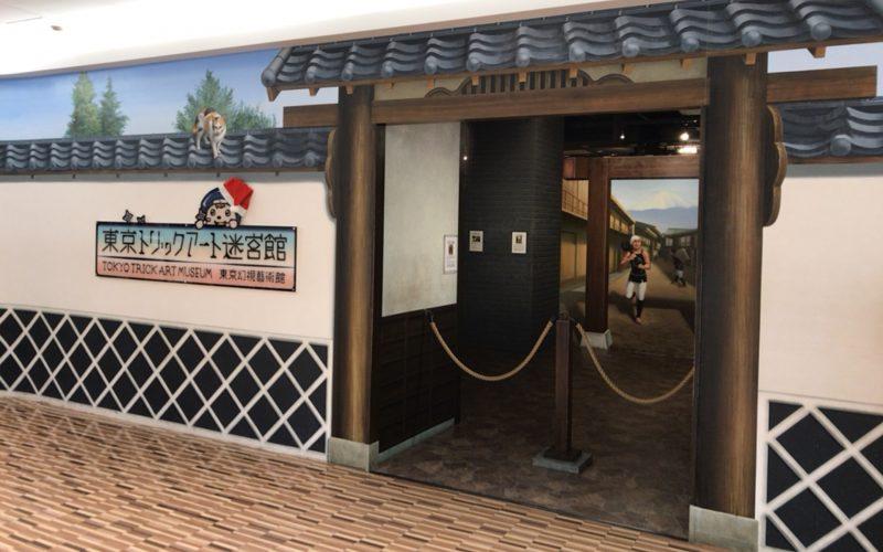 かつてデックス東京ビーチのアイランドモール4Fにあった東京トリックアート迷宮館の入口
