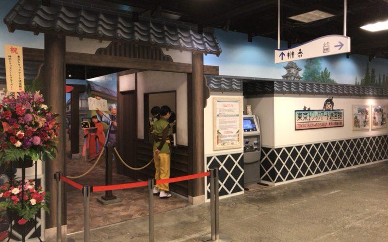 デックス東京ビーチの台場一丁目商店街にある東京トリックアート迷宮館の入口