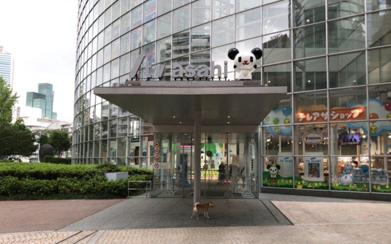 六本木ヒルズ内にあるテレビ朝日本社のエントランス