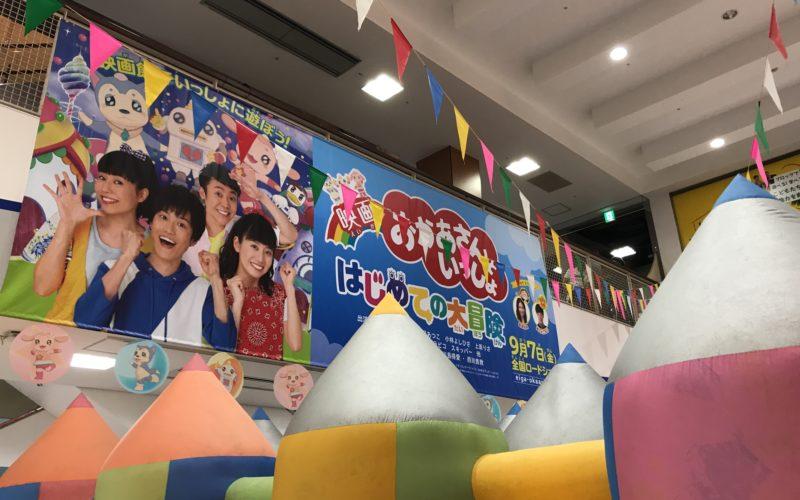 デックス東京ビーチ3Fのデックス広場で開催した「わくわくキッズフェア」の会場