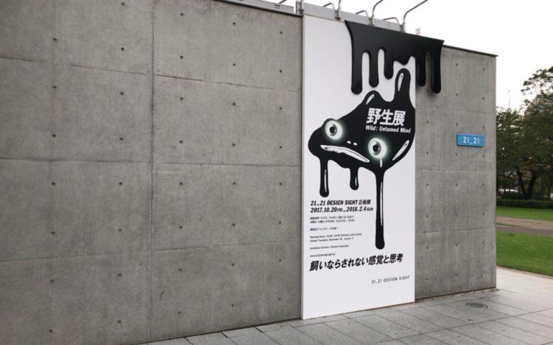 21_21 DESIGN SIGHTのエントランス前に展示されている野生展の看板