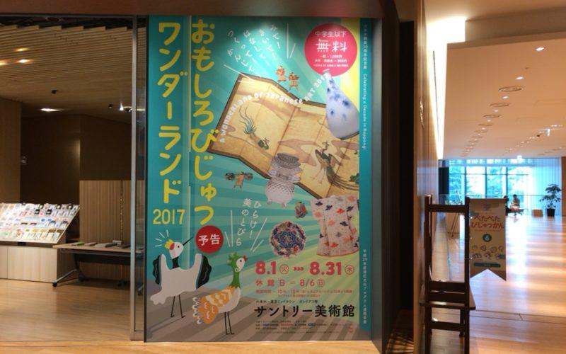 東京ミッドタウン ガレリア3Fのサントリー美術館のエントランス前にあるおもしろびじゅつワンダーランド2017の巨大広告