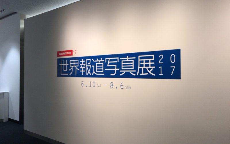 東京都写真美術館B1Fで開催された世界報道写真展2017の会場入口