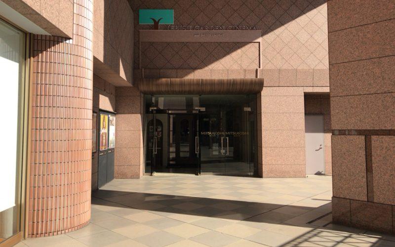 映画館 恵比寿ガーデンシネマの入口