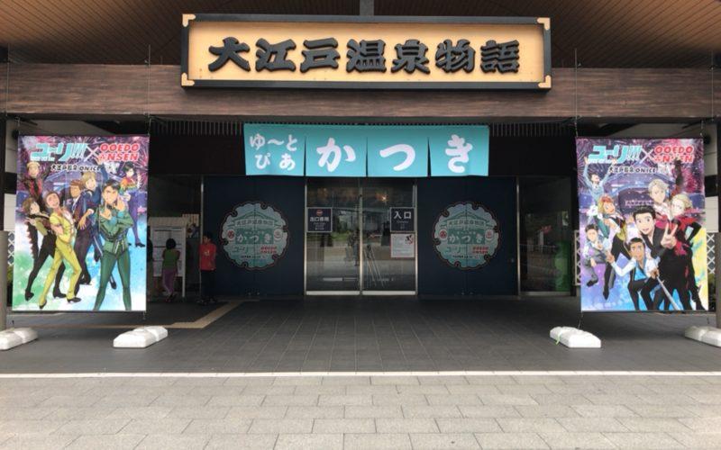 ユーリ!!! on ICE×大江戸温泉のコラボ装飾がされている大江戸温泉物語お台場のエントランス