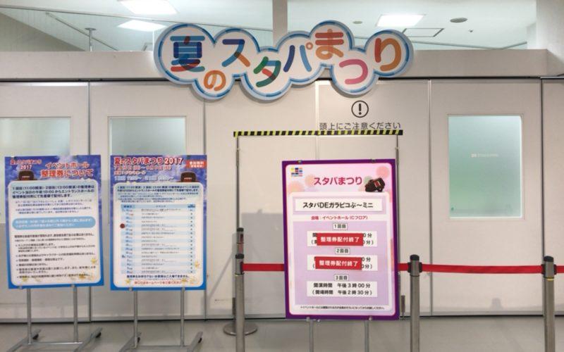 NHKスタジオパークのイベントホールで開催した「夏のスタパまつり」の会場入口