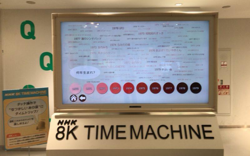 NHKクエストの奥にある8Kタイムマシン