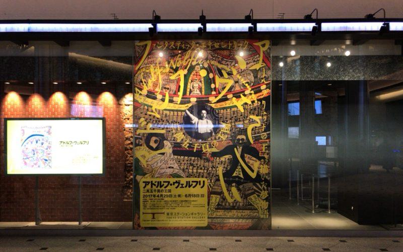 東京駅丸の内北口の東京ステーションギャラリーの窓に貼られていたアドルフ・ヴェルフリ 二萬五千頁の王国の巨大ポスター
