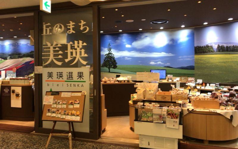 東京交通会館のB1Fにある丘のまち美瑛の入口