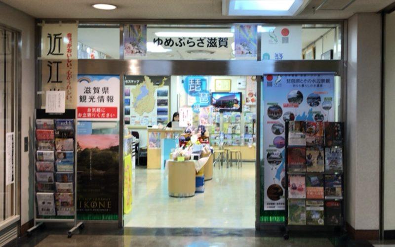 2017年10月28日(土)に閉店したゆめぷらざ滋賀の入口