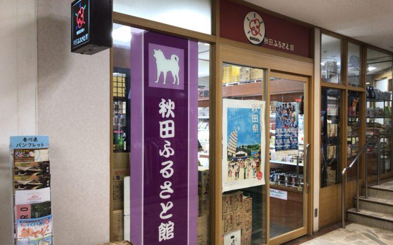 東京交通会館1Fにある秋田ふるさと館の入口