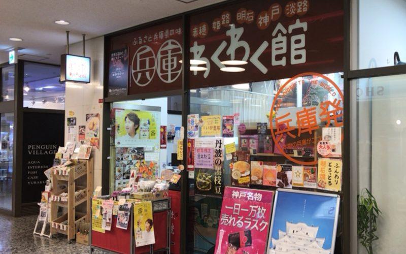 東京交通会館のB1Fにある兵庫わくわく館の店頭