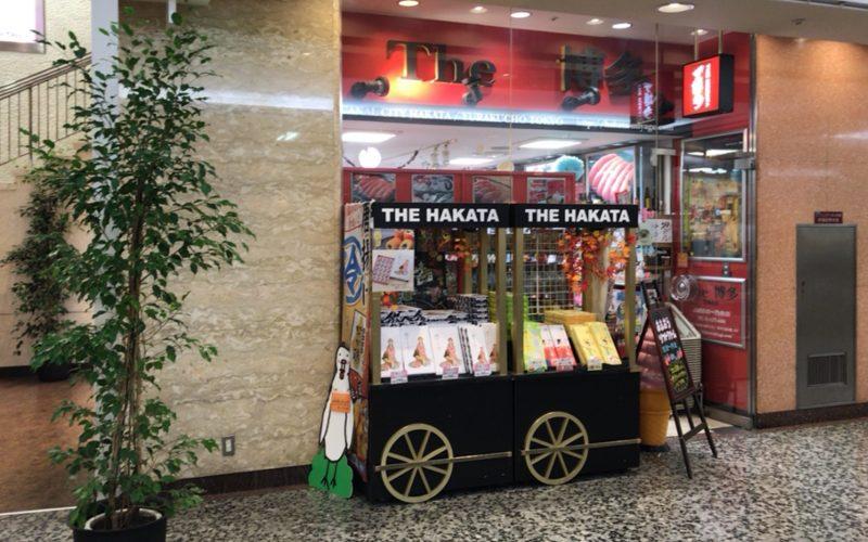 東京交通会館のB1Fにあるザ・博多