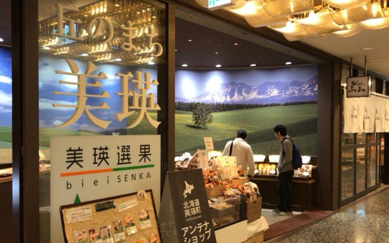 東京交通会館のB1Fにある丘のまち美瑛の店内