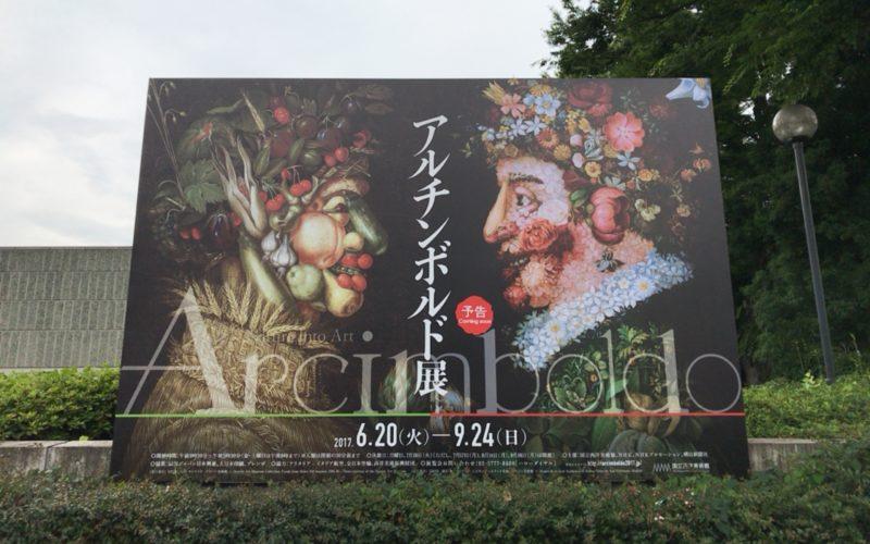 国立西洋美術館の正門前に掲示されたアルチンボルド展の看板