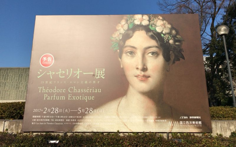 国立西洋美術館の前にあったシャセリオー展の看板