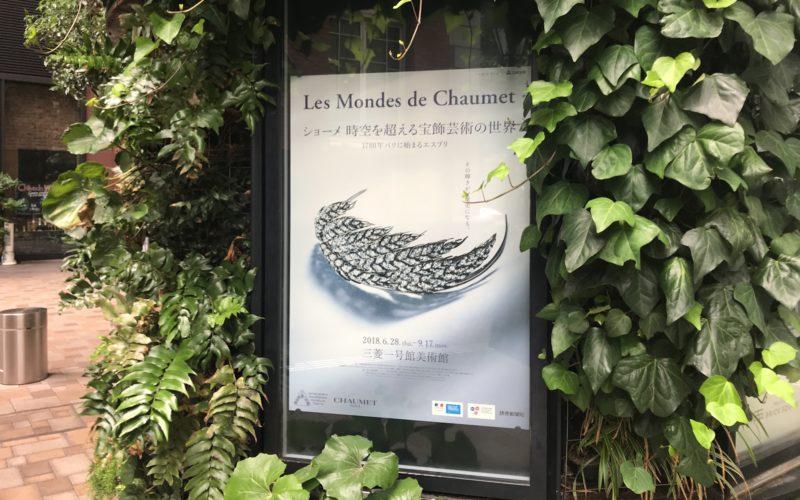 三菱一号館美術館の入口付近に掲示していた「ショーメ 時空を超える宝飾芸術の世界」のポスター