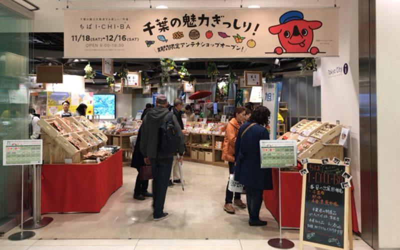 KITTE B1Fの東京シティアイに期間限定でオープンした千葉県のアンテナショップ「ちば I・CHI・BA」の会場入口