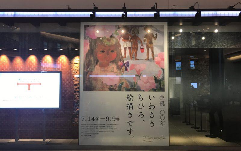 東京駅丸の内北口の東京ステーションギャラリーに掲示していた「生誕100年 いわさきちひろ、絵描きです。」の巨大ポスター