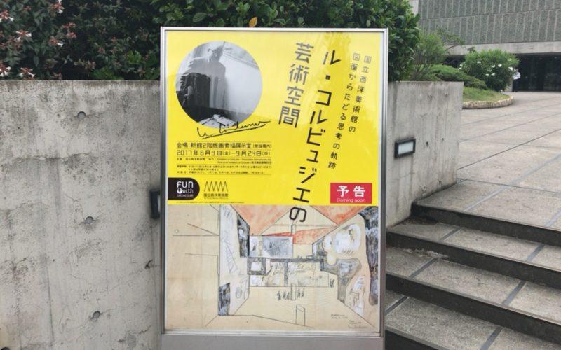 国立西洋美術館の正門に掲示していたル・コルビュジエの芸術空間 国立西洋美術館の図面からたどる思考の軌跡の看板