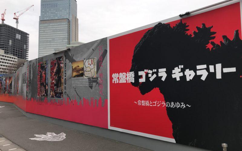 東京駅の日本橋口前で開催した「常盤橋 ゴジラギャラリー」の会場