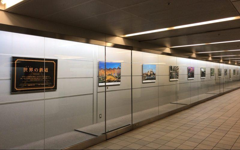 行幸地下ギャラリーで行われている写真展「世界の鉄道」