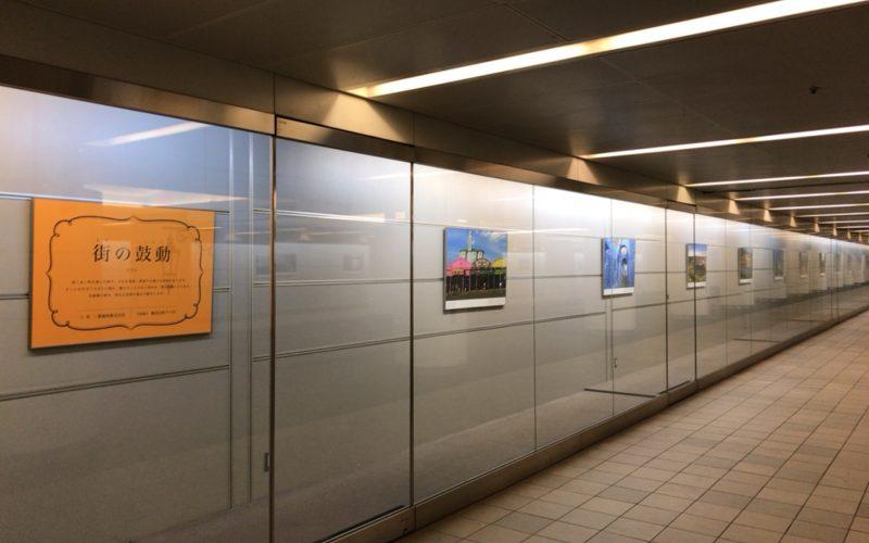 行幸地下ギャラリーで行われている写真展「街の鼓動」