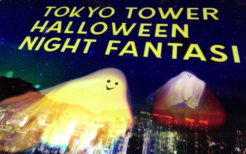 東京タワーのメインデッキ2Fで開催した東京タワー ハロウィンナイトファンタジアのトリックハロウィンロード
