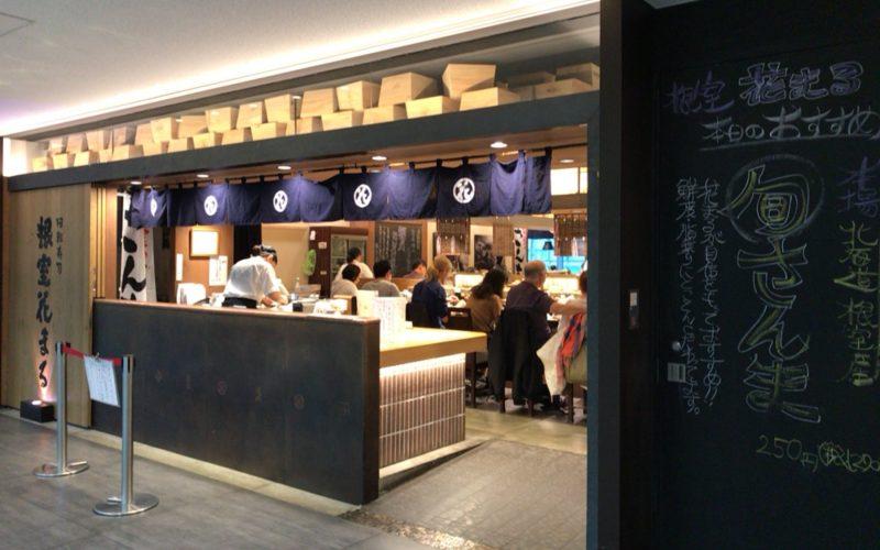 KITTE丸の内5Fにある回転寿司 根室花まる KITTE丸の内店