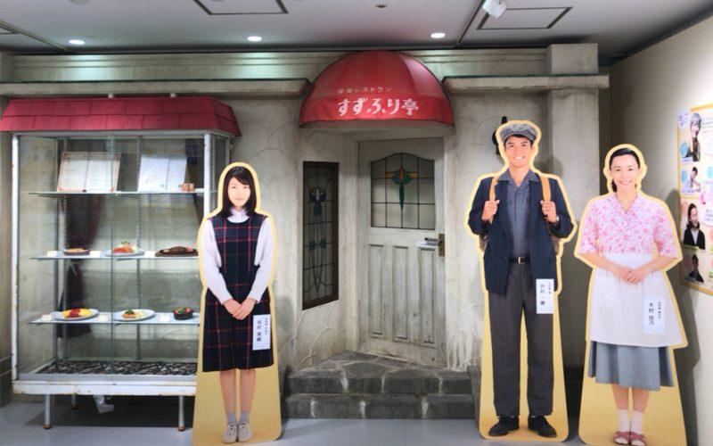 NHKスタジオパークのスタジオギャラリーで開催した連続テレビ小説「ひよっこ」展に展示していたすずふり亭のセット