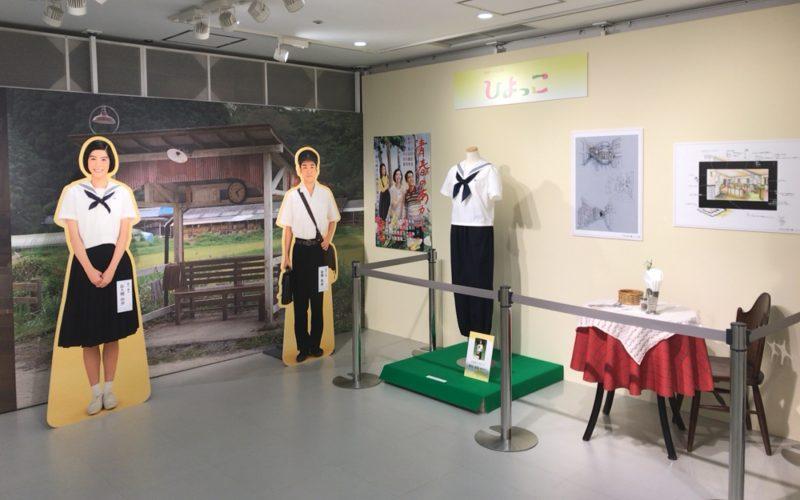 連続テレビ小説「ひよっこ」展に展示していた衣装と等身大パネル