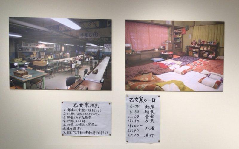 連続テレビ小説「ひよっこ」展に展示していた乙女寮の規則と乙女寮の一日