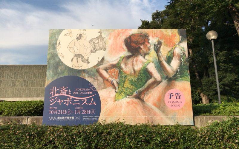 国立西洋美術館の正門前に掲示されている北斎とジャポニスム HOKUSAIが西洋に与えた衝撃の看板