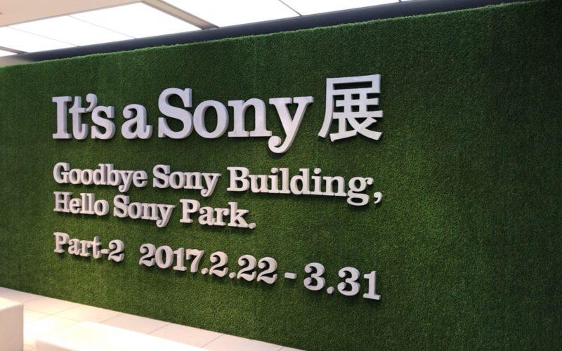 銀座ソニービル1〜4Fで開催したIt's a Sony展 Part-2の入口