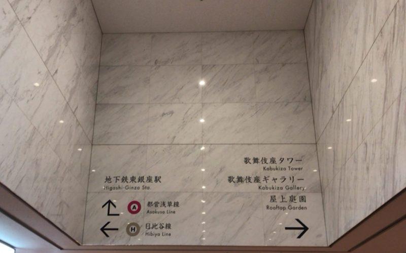 歌舞伎座のB2Fの壁にある案内