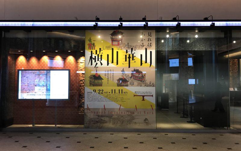 東京ステーションギャラリーのエントランス前に掲示していた「横山華山」展の巨大ポスター