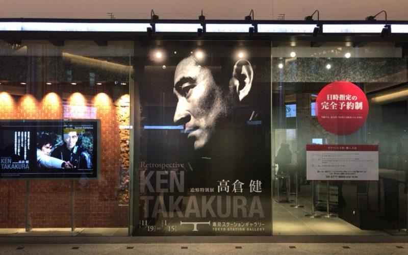 東京ステーションギャラリーの窓に貼られていた追悼特別展 高倉健のポスター