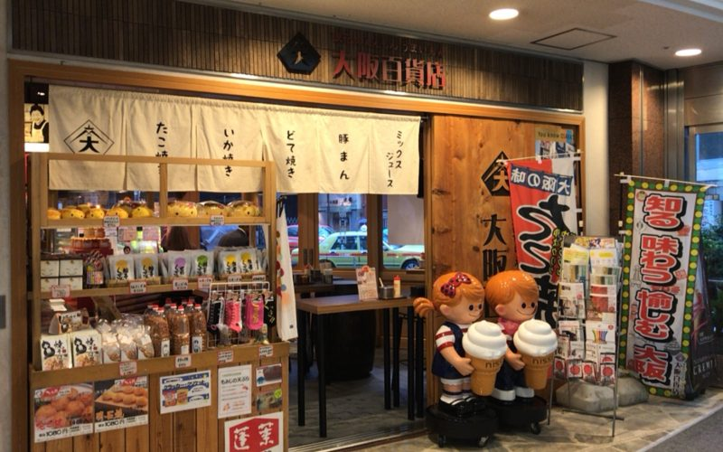 東京交通会館の1Fにある大阪百貨店
