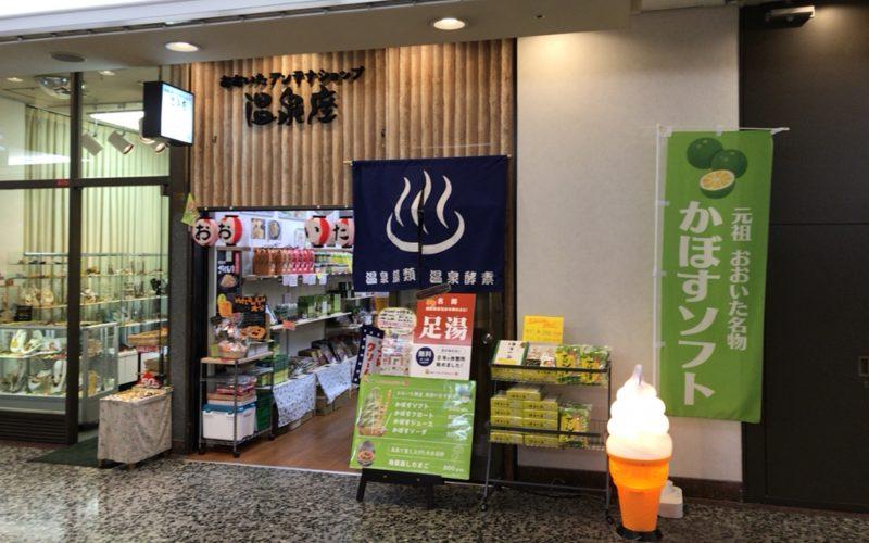 東京交通会館のB1Fにあるおおいた温泉座