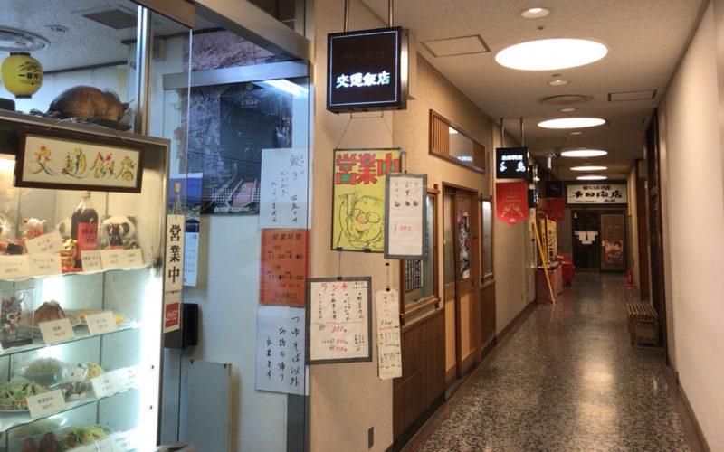 東京交通会館のB1Fにある交通飯店