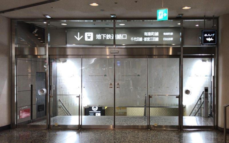 東京交通会館のB1Fと直結している地下鉄有楽町線の有楽町駅D8出口