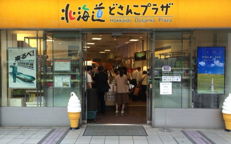 東京交通会館1Fにある北海道どさんこプラザの入口
