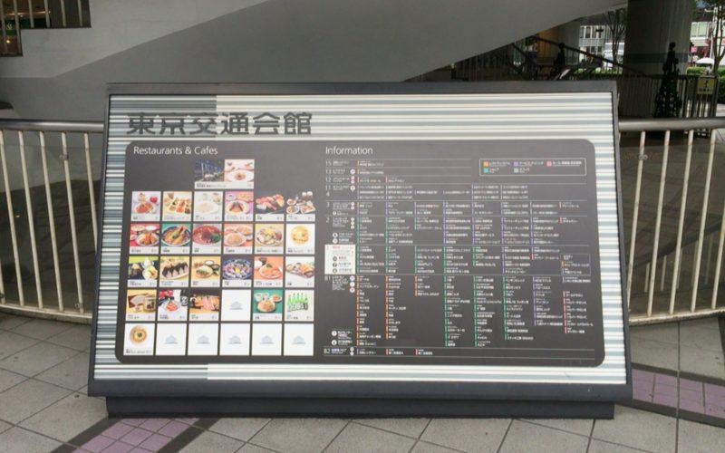 1Fのピロティ周辺にある東京交通会館のフロアマップ