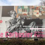 国立西洋美術館の正門前に掲示していた「ル・コルビュジエ 絵画から建築へ ピュリスムの時代」の看板