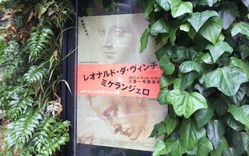 三菱一号館美術館の外にあったレオナルド×ミケランジェロ展の看板