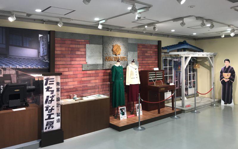 NHKスタジオパークのスタジオギャラリーで開催した連続テレビ小説「まんぷく」展の会場内