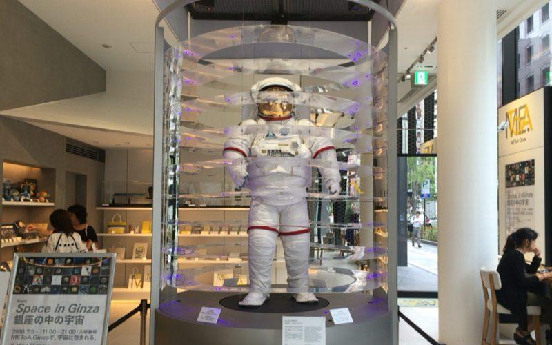東急プラザ銀座1~3Fのメトアギンザで開催したSpace in Ginzaの1Fにあった宇宙服の展示
