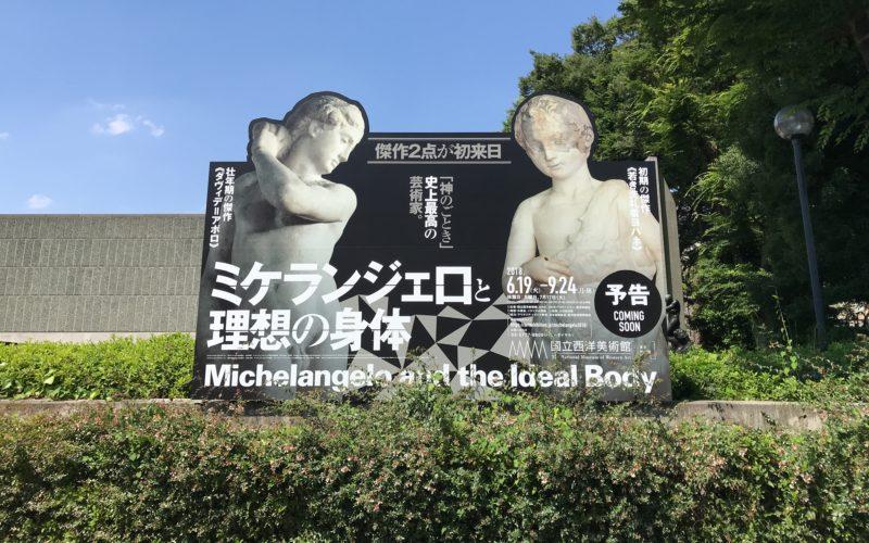 国立西洋美術館の正門前に掲示していた「ミケランジェロと理想の身体」の巨大看板