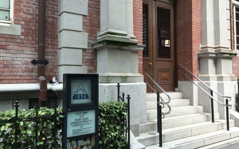 三菱一号館美術館に併設しているミュージアムショップ ストア1894の入口