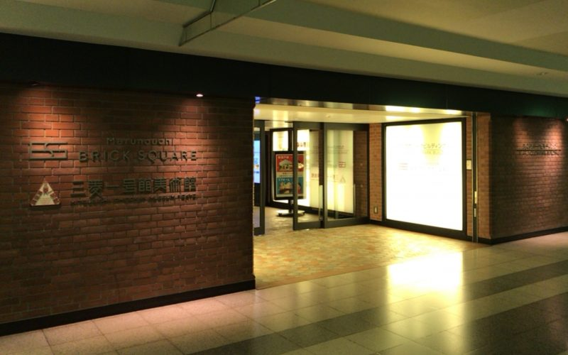 三菱一号館美術館の地下入口